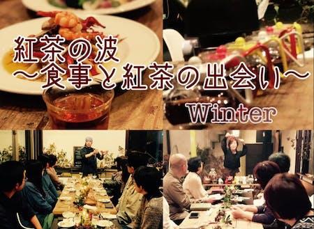 紅茶とコース料理のペアリング食事会