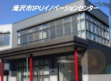岩手県立大学に隣接した企業入居施設~滝沢市IPUイノベーションセンター~