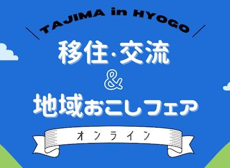 \TAJIMA in HYOGO/ 移住・交流&地域おこしフェア オンライン