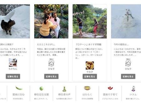 『ほっこり雲南』での市民ライター記事