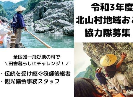 和歌山県北山村の人財募集