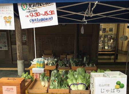 月に1度の野菜市も観光協会で行っています。