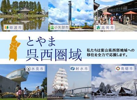 とやま呉西圏域は、富山県の西側にある6市で構成しています。