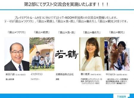 新田八朗富山県知事のほか富山県ゆかりの豪華ゲストが出演決定!