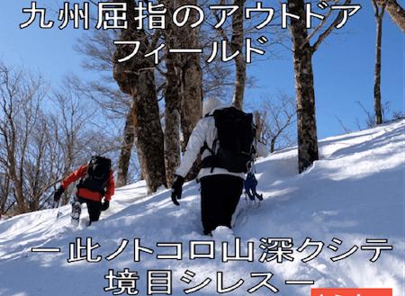 セミナーバージョンでは寺崎さんが九州脊梁の魅力を詳細に語ります!