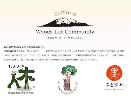 ▲しなの町Woods-Life Community