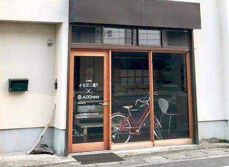 かまぼこ通りにある「ADDress小田原A邸」。元酒屋さんの建物をリノベーションした。