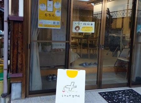 神奈川県・湘南から越してきた、うみかぜ整体院