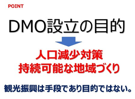 DMOの設立の目的