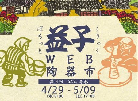 益子WEB陶器市の主催・運営を行います
