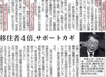 日経新聞(2021.5.29)