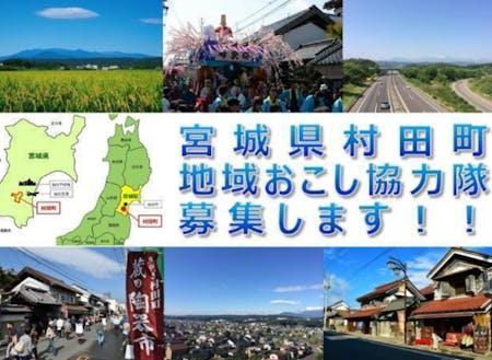 村田町は、宮城県の南部に位置しています。  東北の「みやぎ」です。  村田町は、人口108万人の政令指定都市「仙台市」から、ちょこっとだけ南にあります。