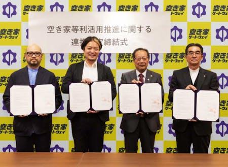 空き家等利活用推進に関する連携協定を締結