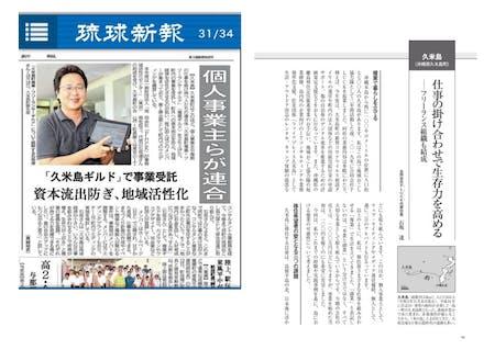 取組が琉球新報や 季刊『しま』にも掲載されました