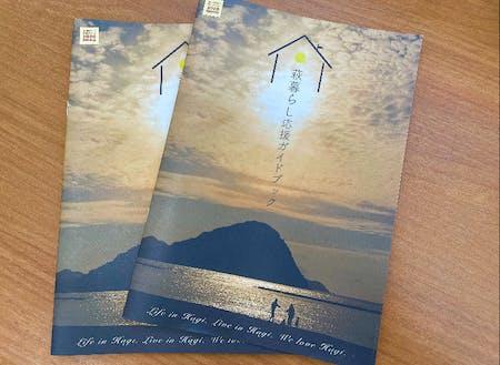 課では萩暮らし応援ガイドブックなども発行されています。
