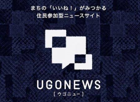 #UGONEWS #ウゴニュー #超ローカル情報