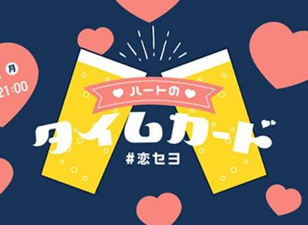 バレンタイ直前の特別企画として今年の2月に開催した「ハートのタイムカード」