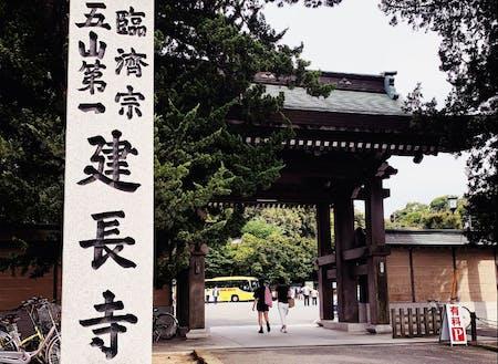けんちん汁の発祥と言われる建長寺にも行けます。