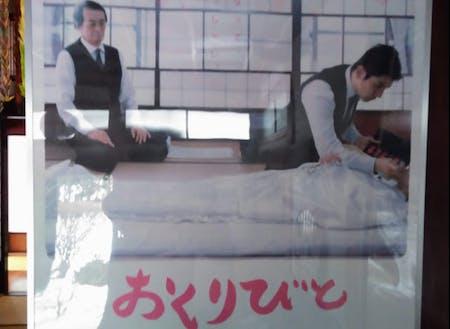 三川町文化交流館は、映画おくりびとのロケ地にもなった場所です。