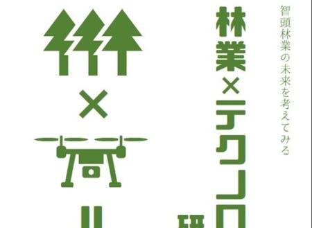 林業×テクノロジー 研究会開催