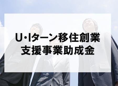 移住×起業で最大400万円!!
