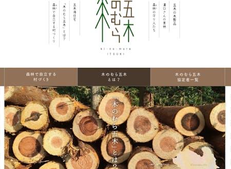 団体として、木材のブランディングも実施しています。