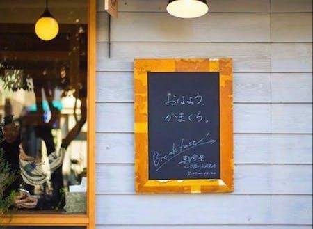 食堂COBAKABAさんには、「鎌倉の朝の風景をデザインする」をテーマにお話しいただきます