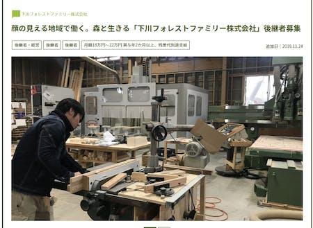 将来的には社長に!?下川町の顔ともいえる、林産業の後継者求人もある!