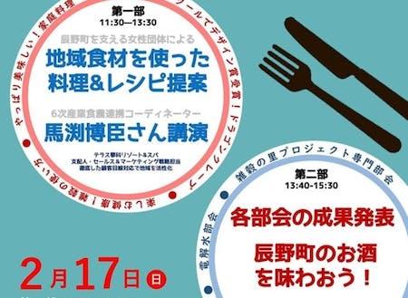 食の革命プロジェクトイベント