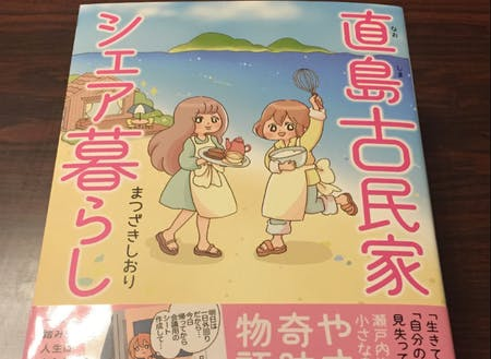 元スタッフが直島での生活を中心に描いたコミックエッセイ