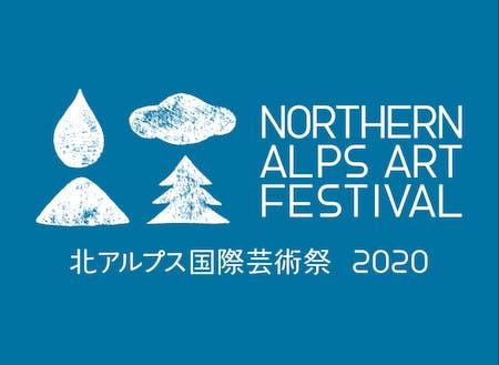 北アルプス国際芸術祭2020