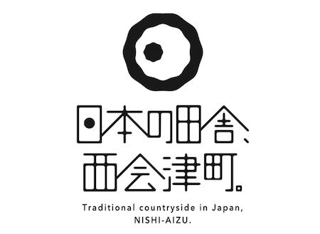 日本の田舎、西会津町。