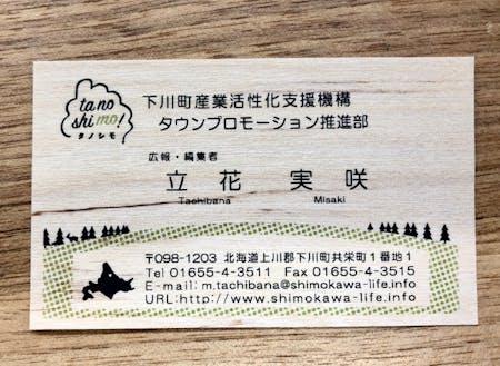 林業・林産業が基幹産業の下川町らしく、ベアラボメンバー限定の木の名刺を差し上げます!