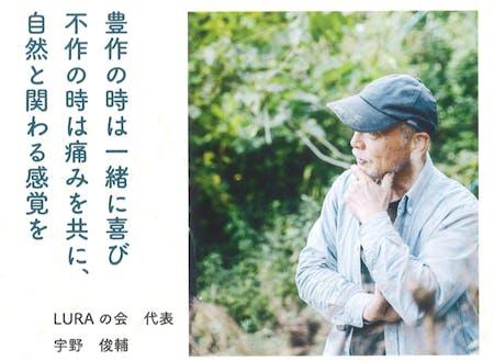 LURAの会代表の宇野俊輔さん