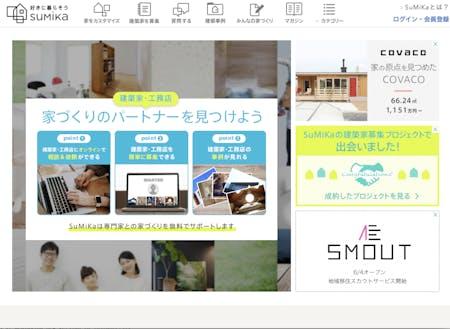 建てたいひとと建築家のマッチングWebサービス「SuMiKa」
