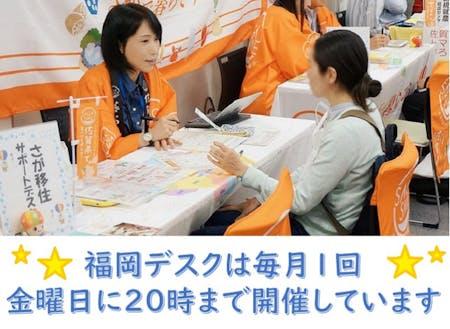 福岡デスクはJR博多シティ10階です