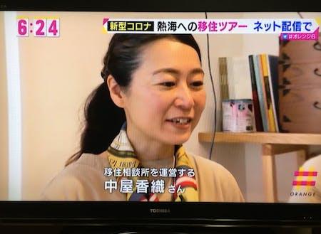 smout主催のオンライン移住ツアーはTVでも紹介されました。