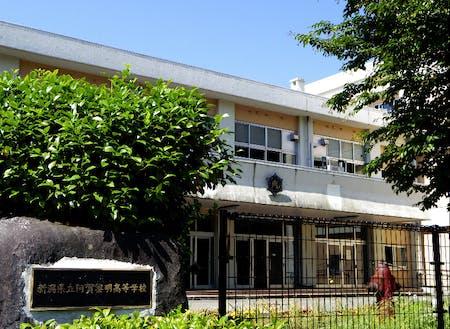 新潟県立阿賀黎明高等学校