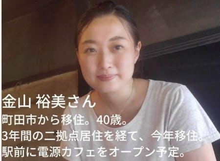 先輩移住者:金山 裕美さん