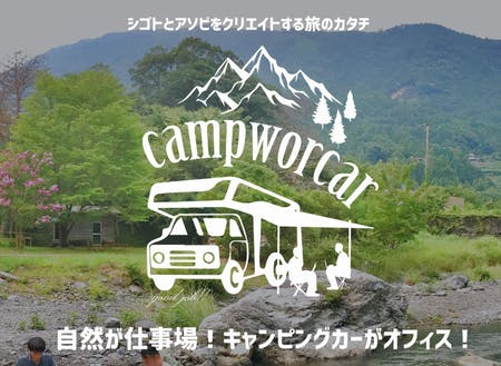 campworcar