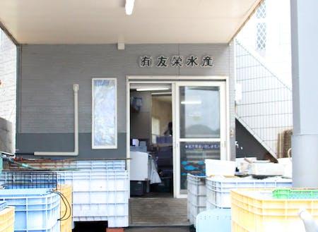 友栄水産の事務所です。