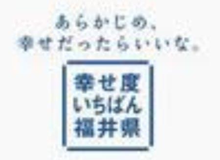 福井県ロゴ