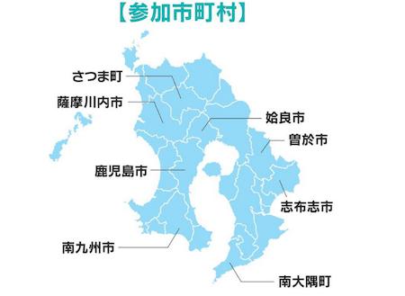 参加市町村マップ