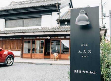 お食事場所は「御料理屋 kokyu.」や「ぱんや ムムス」など、こちらも歴史ある建造物をリノベーションして生まれた店舗にご案内。空き家利活用のキッカケや運営のコツなど、ここでしか聞けないエピソードも聞けるかもしれません。