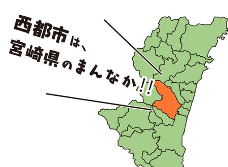 西都市は宮崎県の真ん中にあります!