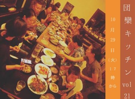 食卓を共に作ることで人が出会い、交流を生む食事会:団欒キッチン