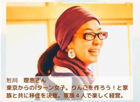ゲストスピーカー:鮏川さん