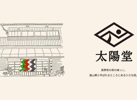長野県飯田市 ゲストハウス太陽堂