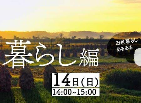 【暮らし編】2月14日(日)14:00~