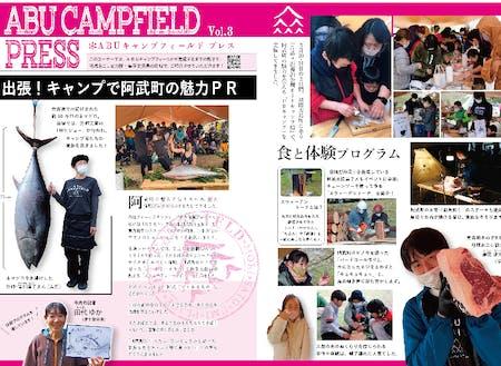 ABUキャンプフィールドのサイトもオープン!https://abucampfield.jp/